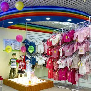 Детские магазины Игры