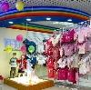 Детские магазины в Игре